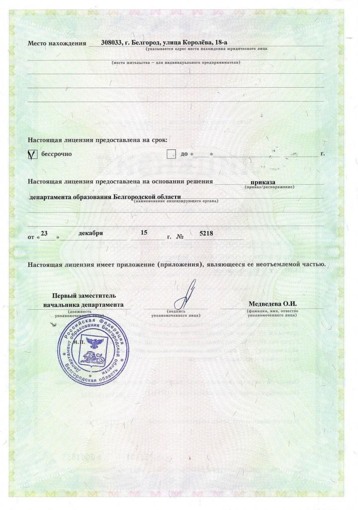 Лицензия-продолжение-720x1024