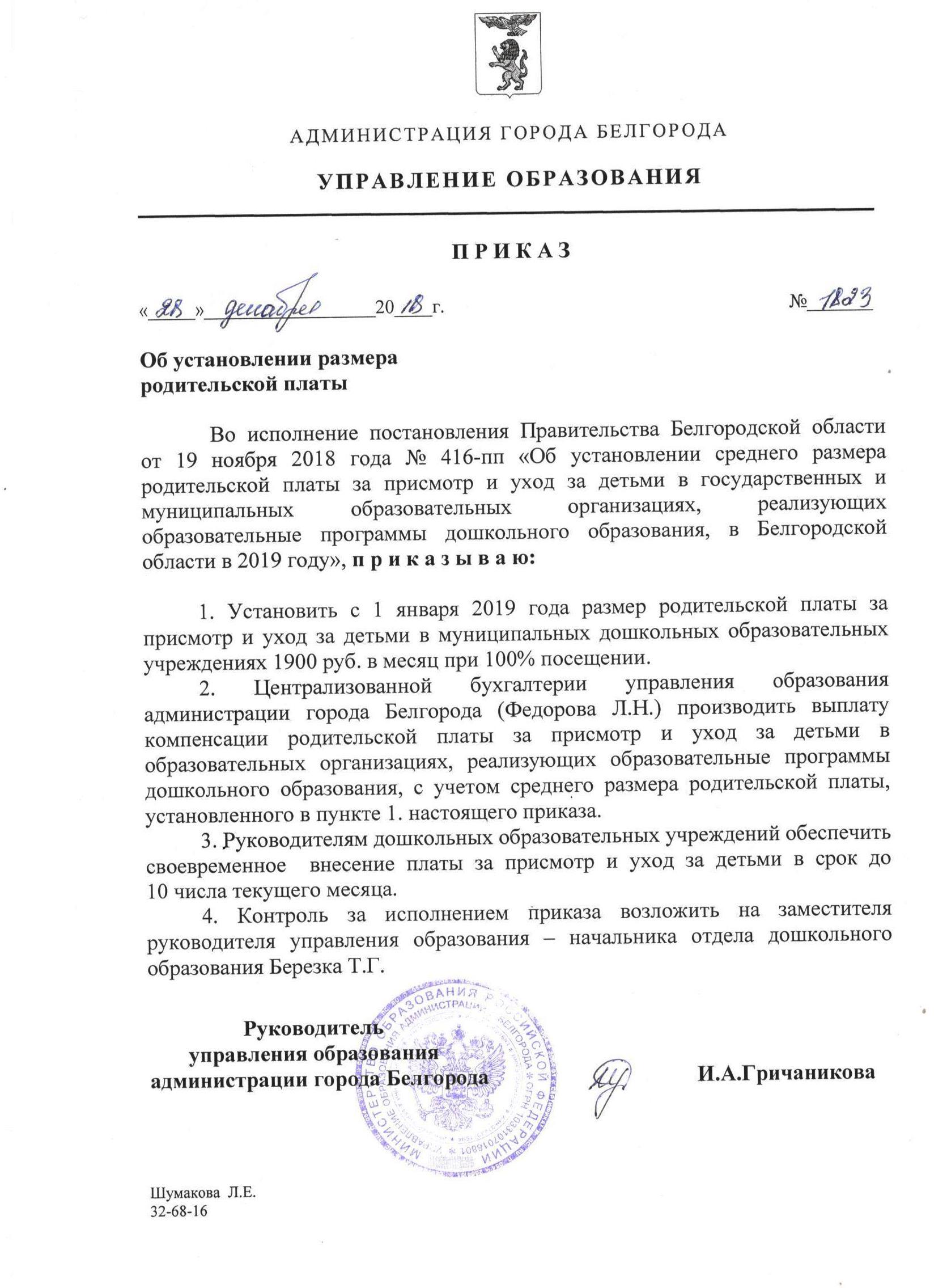 Приказ управления образования от 28.12.2018 г. № 1823 Об установлении родительской платы