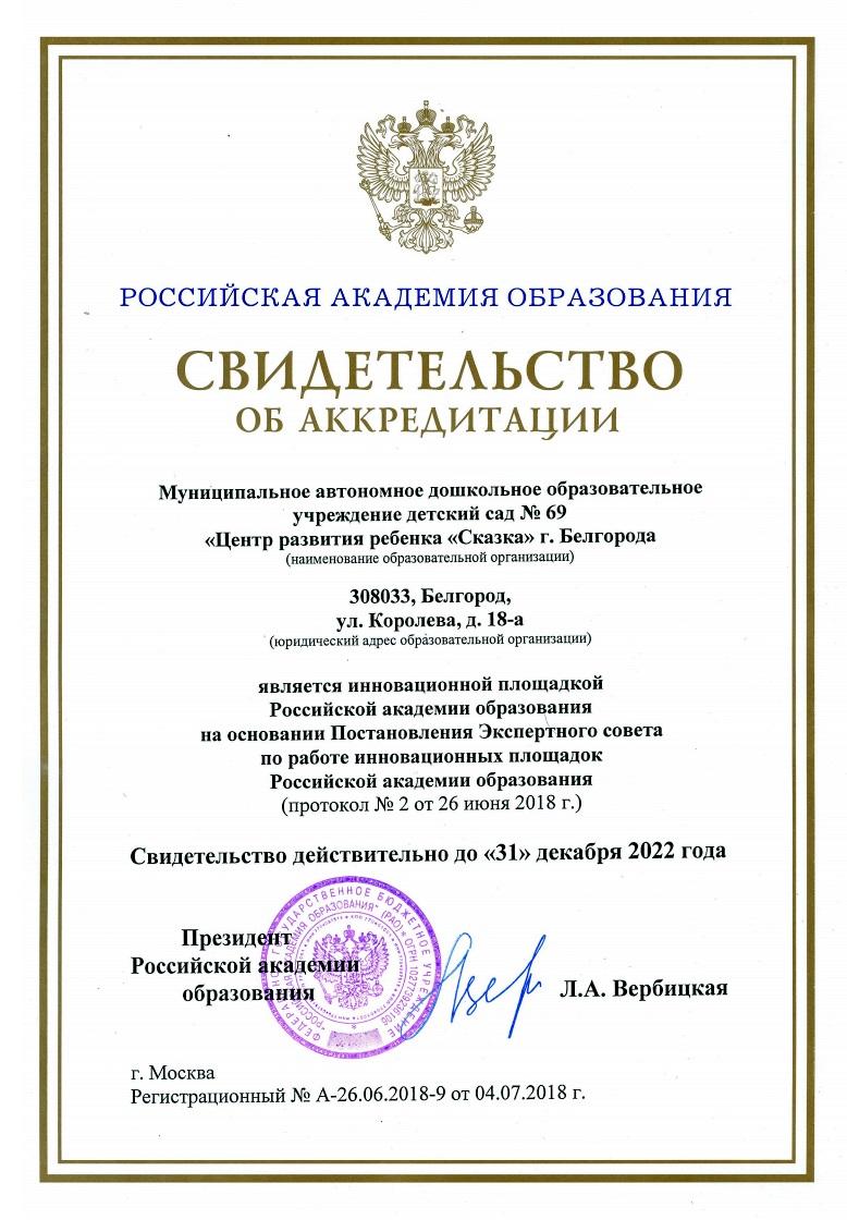 Свидетельство РАО 2019