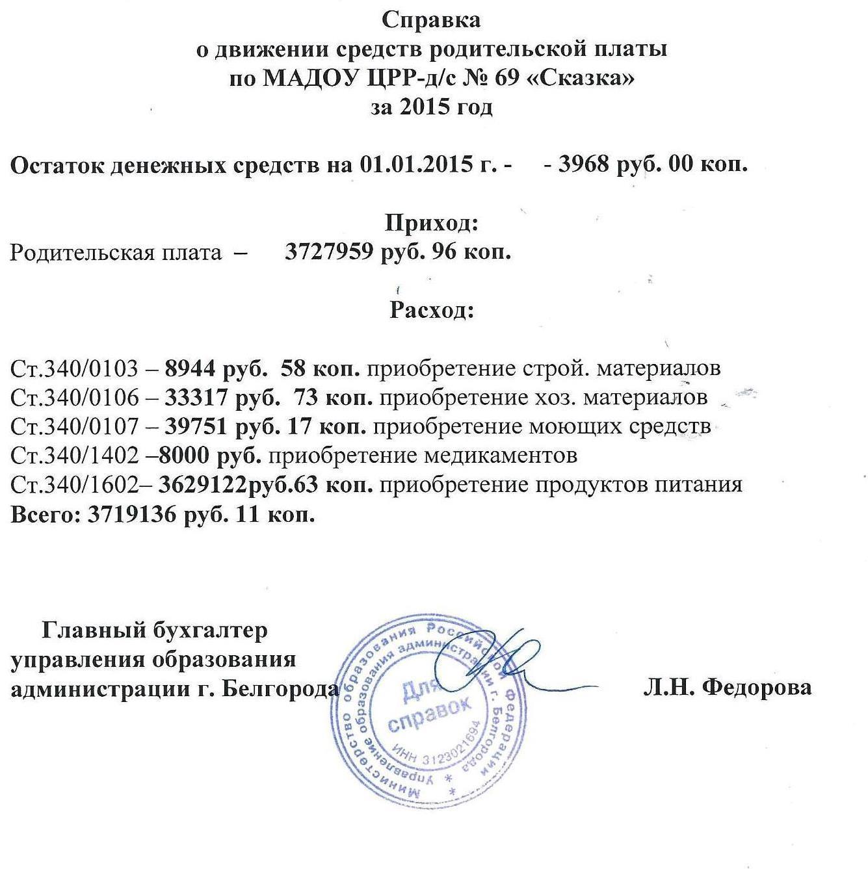 Справка о движении средств родительской платы за 2015 г.