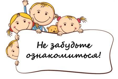ne_zabudte_oznakomitsja