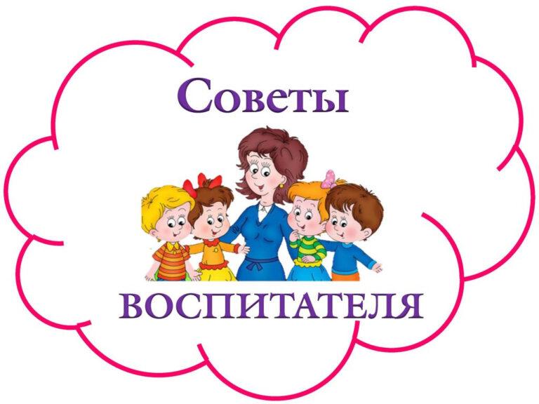 воспитатель-1-768x576